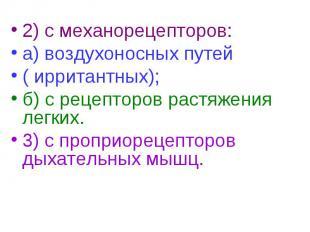 2) с механорецепторов: 2) с механорецепторов: а) воздухоносных путей ( ирритантн
