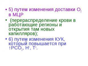 5) путем изменения доставки О2 в МЦР 5) путем изменения доставки О2 в МЦР (перер