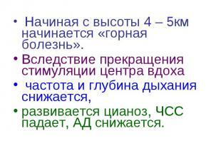 Начиная с высоты 4 – 5км начинается «горная болезнь». Начиная с высоты 4 – 5км н