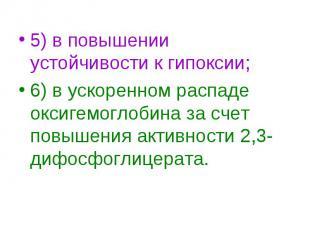 5) в повышении устойчивости к гипоксии; 5) в повышении устойчивости к гипоксии;