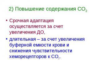 2) Повышение содержания СО2 Срочная адаптация осуществляется за счет увеличения