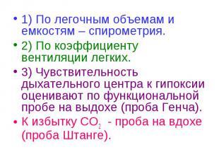 1) По легочным объемам и емкостям – спирометрия. 2) По коэффициенту вентиляции л