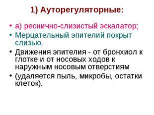 1) Ауторегуляторные: а) реснично-слизистый эскалатор; Мерцательный эпителий покр