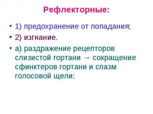Рефлекторные: 1) предохранение от попадания; 2) изгнание. а) раздражение рецепто