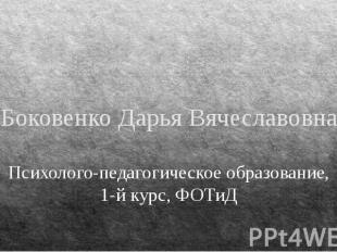Боковенко Дарья Вячеславовна Психолого-педагогическое образование, 1-й курс, ФОТ