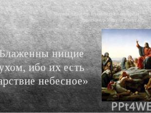 Первая заповедь блаженства – нагорная проповедь Иисуса Христа «Блаженны нищие ду