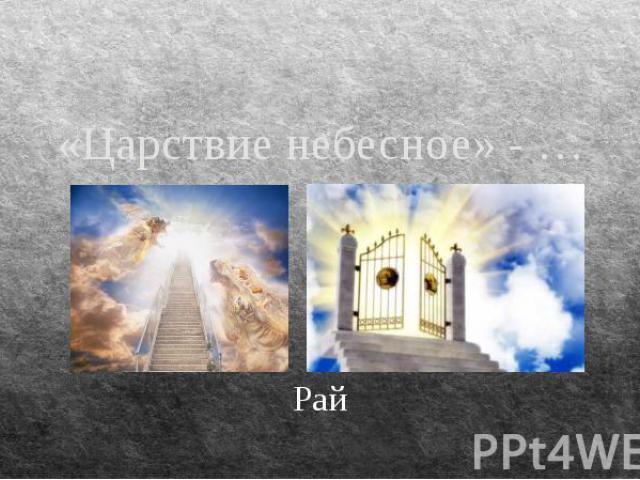 «Царствие небесное» - … Рай