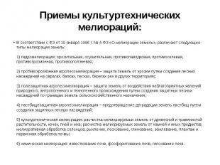 Приемы культуртехнических мелиораций: В соответствии с ФЗ от 10 января 1996 г. №