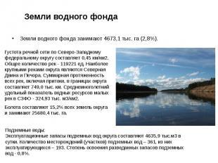 Земли водного фонда Земли водного фонда занимают 4673,1 тыс. га (2,8%).