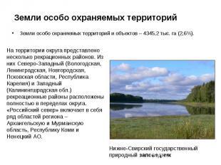 Земли особо охраняемых территорий Земли особо охраняемых территорий и объектов –