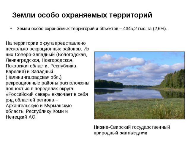 Земли особо охраняемых территорий Земли особо охраняемых территорий и объектов – 4345,2 тыс. га (2,6%).