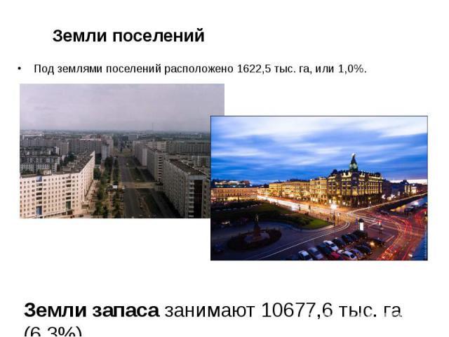 Земли поселений Под землями поселений расположено 1622,5 тыс. га, или 1,0%.