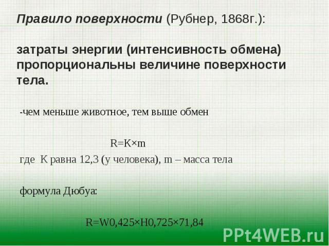 -чем меньше животное, тем выше обмен -чем меньше животное, тем выше обмен R=К×m где К равна 12,3 (у человека), m – масса тела формула Дюбуа: R=W0,425×H0,725×71,84