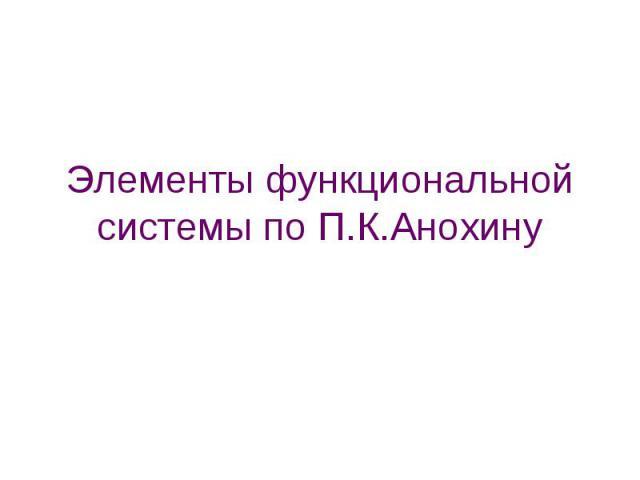 Элементы функциональной системы по П.К.Анохину