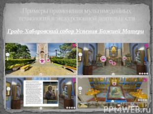 Примеры применения мультимедийных технологий в экскурсионной деятельности
