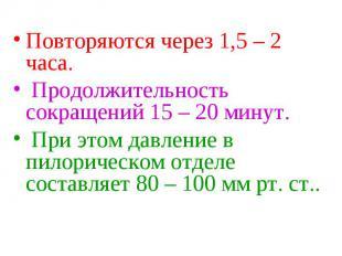 Повторяются через 1,5 – 2 часа. Повторяются через 1,5 – 2 часа. Продолжительност