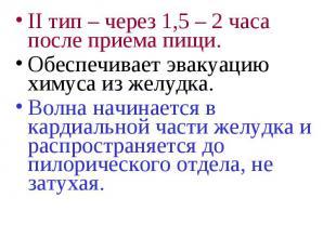 II тип – через 1,5 – 2 часа после приема пищи. II тип – через 1,5 – 2 часа после