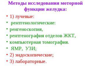 Методы исследования моторной функции желудка: 1) лучевые: рентгенологические: ре
