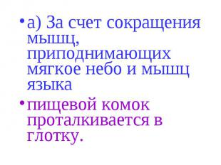 а) За счет сокращения мышц, приподнимающих мягкое небо и мышц языка а) За счет с