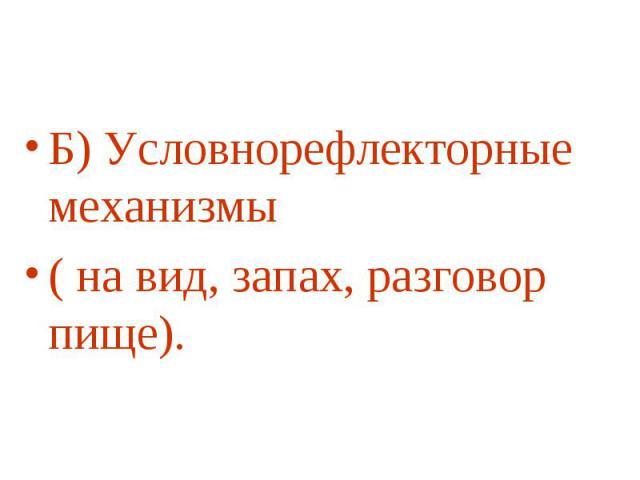 Б) Условнорефлекторные механизмы ( на вид, запах, разговор пище).