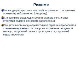 Миокардиодистрофия – всегда (!) вторична по отношению к основному заболеванию (с