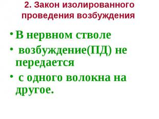 2. Закон изолированного проведения возбуждения В нервном стволе возбуждение(ПД)