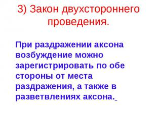 3) Закон двухстороннего проведения. При раздражении аксона возбуждение можно зар