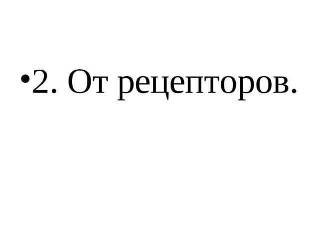 2. От рецепторов.