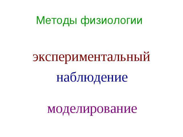 Методы физиологии