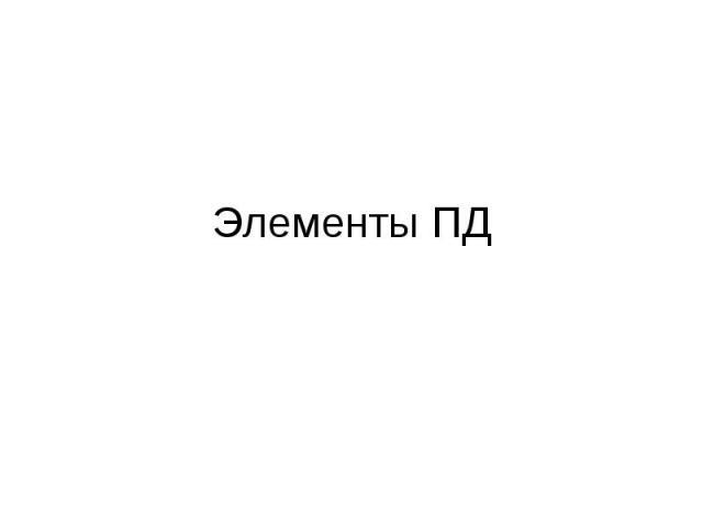 Элементы ПД
