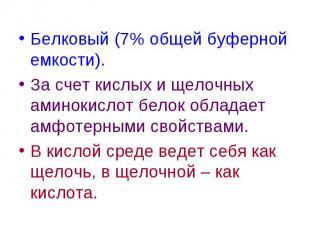 Белковый (7% общей буферной емкости). Белковый (7% общей буферной емкости). За с