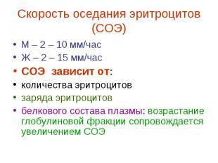 Скорость оседания эритроцитов (СОЭ) М – 2 – 10 мм/час Ж – 2 – 15 мм/час СОЭ зави