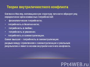 Теории внутриличностного конфликта Согласно Маслоу, мотивационную структуру личн