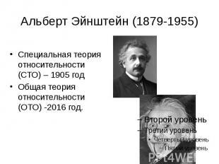Альберт Эйнштейн (1879-1955) Специальная теория относительности (СТО) – 1905 год
