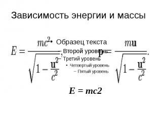 Зависимость энергии и массы