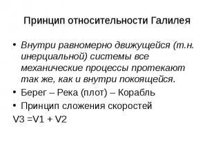 Принцип относительности Галилея Внутри равномерно движущейся (т.н. инерциальной)