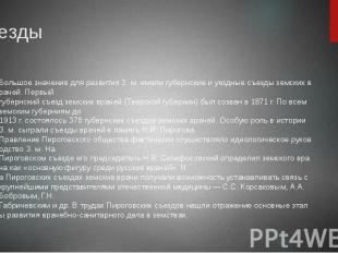 Съезды БольшоезначениедляразвитияЗ.м.имели&n