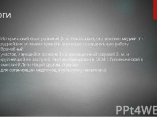Итоги ИсторическийопытразвитияЗ.м.показывает,&nbsp
