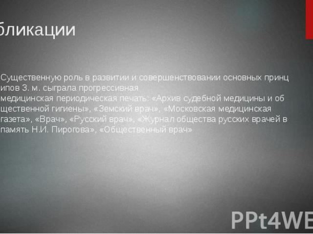 Публикации СущественнуюрольвразвитииисовершенствованииосновныхпринциповЗ.м.сыгралапрогрессивная медицинскаяпериодическаяпечать:«Архивсудебноймедицины&nbs…