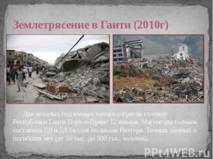 Землетрясение в Гаити (2010г) Два мощных подземных толчка сотрясли столицу Респу