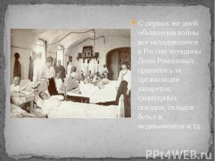С первых же дней объявления войны все находившиеся в России женщины Дома Романов