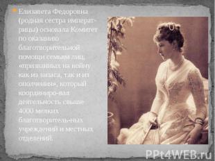 Елизавета Федоровна (родная сестра императрицы) основала Комитет по оказани