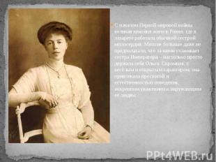 С началом Первой мировой войны великая княгиня жила в Ровно, где в лазарете рабо