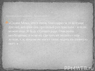 Из писем великой княгини Ольги Александровны племянницам— дочерям имп
