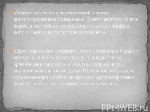 «Только что была в перевязочной с моим другомурядником Суворовым. У него р