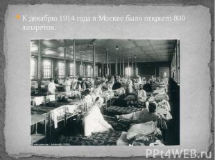 К декабрю 1914 года в Москве было открыто 800 лазаретов. К декабрю 1914 года в М