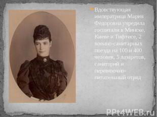 Вдовствующая императрица Мария Федоровна учредила госпитали в Минске, Киеве и Ти