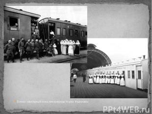Военно-санитарный поезд императрицы Марии Федоровны Военно-санитарный поезд импе