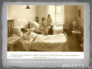 Лазарет для раненных имени императрицы Марии Федоровны Лазарет для раненных имен