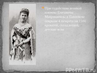 При содействии великой княжны Елизаветы Маврикиевны в Павловске открыли 4 лазаре
